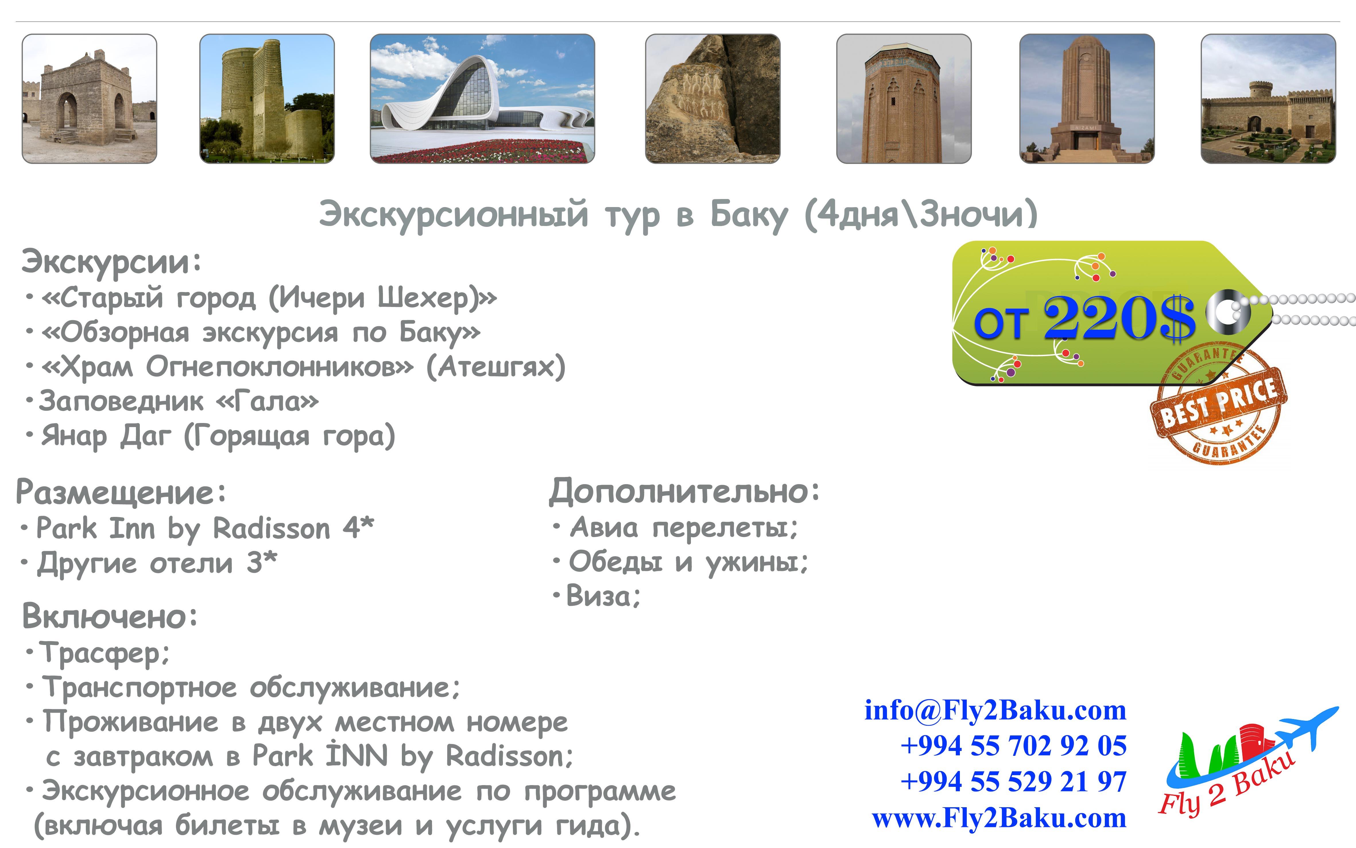 Экскурсионньıй тур в Баку (4дня\3ночи)