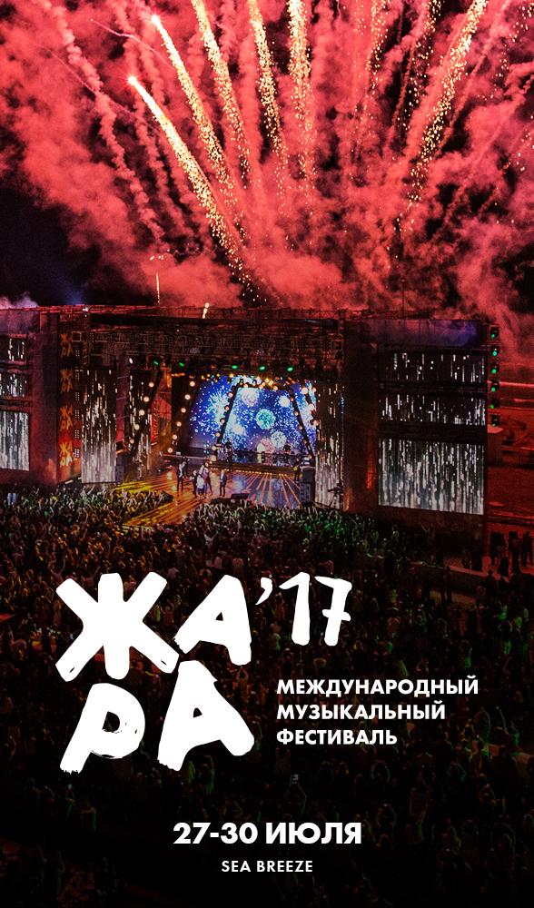 Тур на фестиваль «ЖАРА» в Баку!